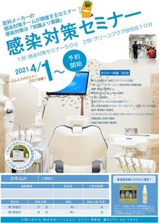 2021歯科セミナー(直)_page-0001.jpg
