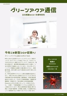 グリーンアクア通信 2021春号_page-0001.jpg