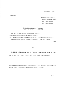 夏季休業のご案内_page-0001.jpg