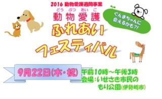 H28doubutsu_fureai_bunner.jpg