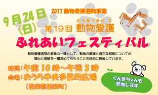 H29doubutsu_fureai_bunner.jpg