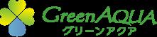 グリーンアクア