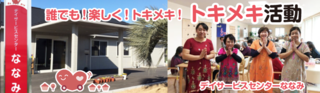 title_tokimeki.png
