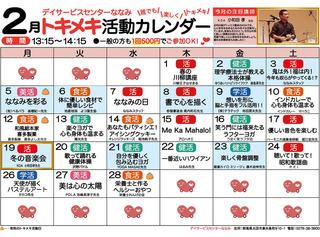 tokimeki_201802.jpg
